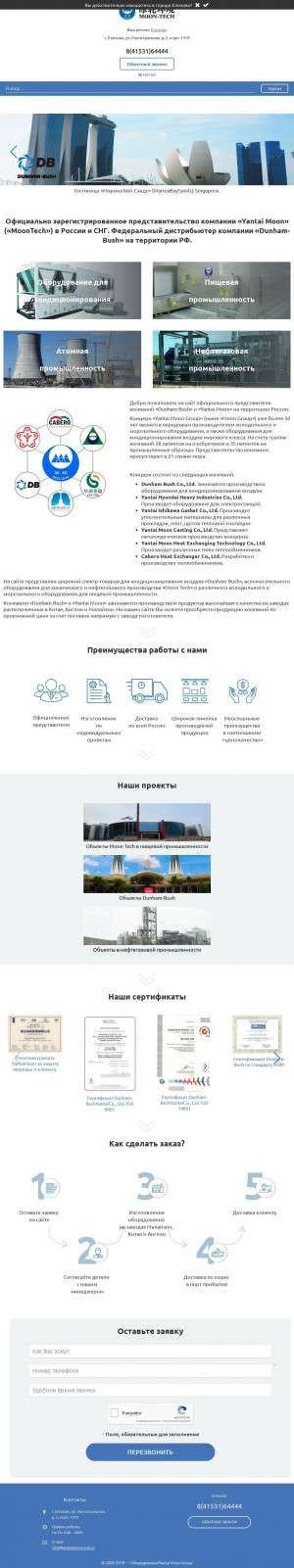 Предпросмотр для elizovo.yantaimoon.com.ru — Dunham-Bush