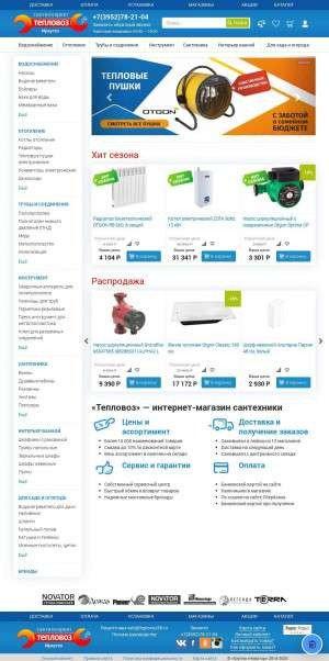Предпросмотр для teplovoz38.ru — Сантехмаркет Тепловоз