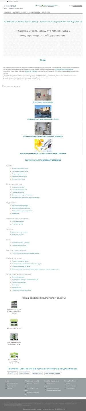 Предпросмотр для tepgrad.ru — Тепград