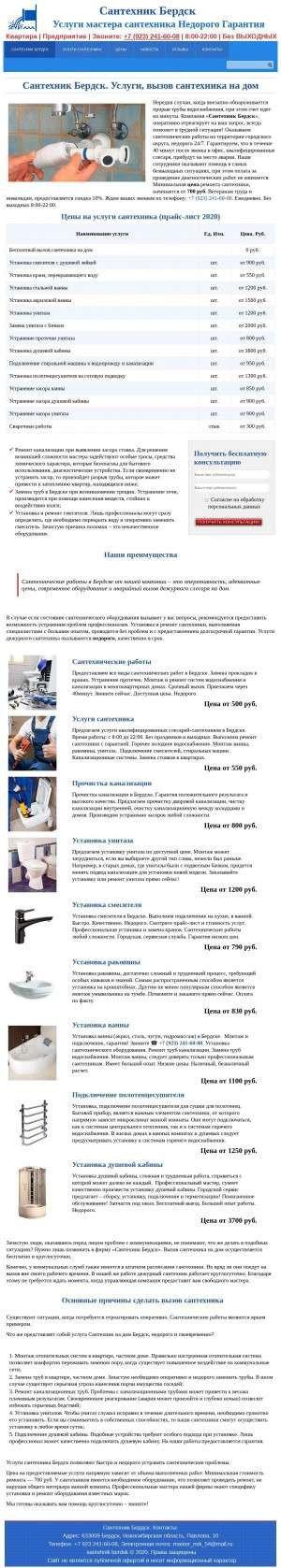 Предпросмотр для сантехник-бердск.рф — Сантехник Бердск