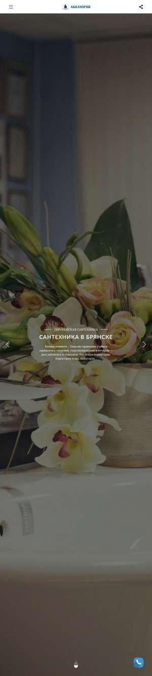 Предпросмотр для www.aqua32.ru — Акватория