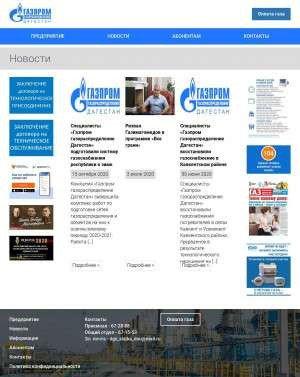 Предпросмотр для gro05.ru — Газпром газораспределение Дагестан, Эгс г. Буйнакск