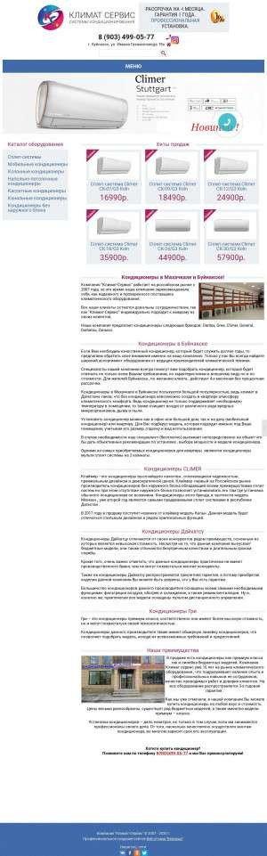 Предпросмотр для kliser.ru — Климат Сервис
