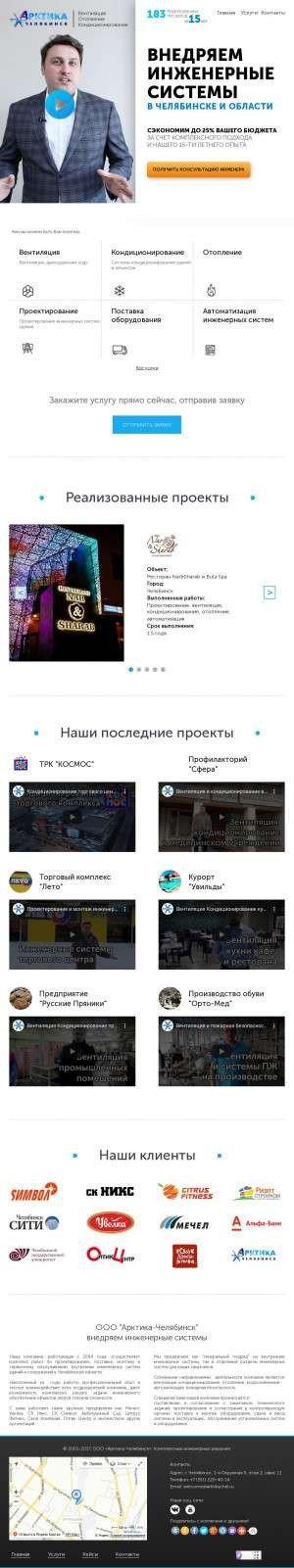Предпросмотр для arktika74.ru — Арктика