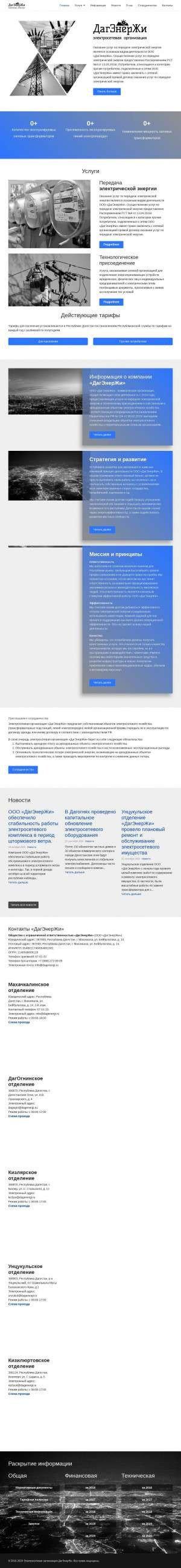 """Предпросмотр для www.dagenergi.ru — """"ДагЭнерЖи"""""""