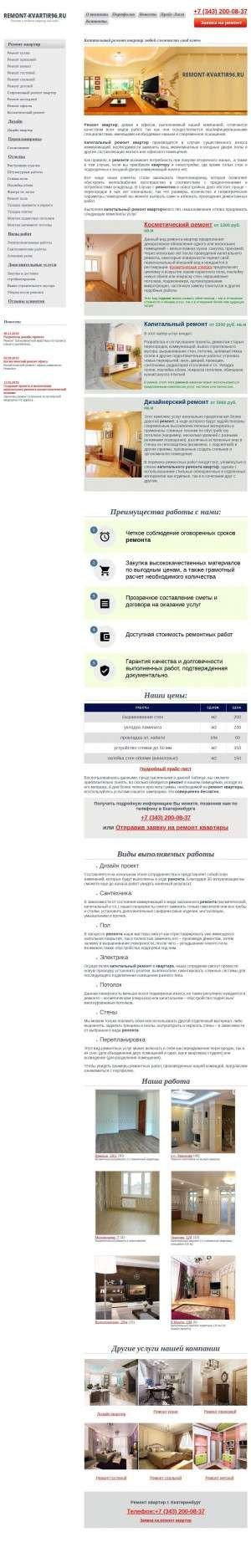 Предпросмотр для remont-kvartir96.ru — Ремонт-квартир 96