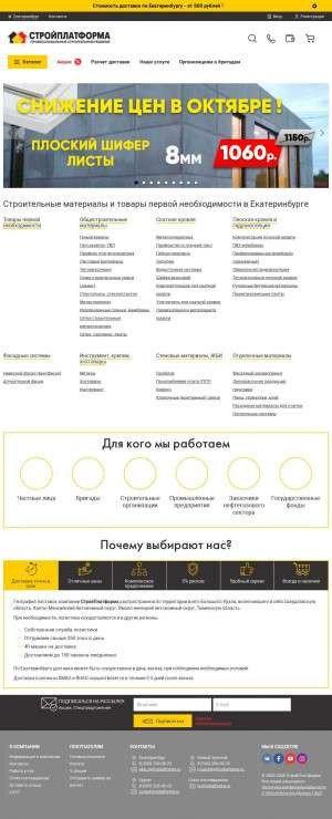 Предпросмотр для стройплатформа.рф — СтройПлатформа