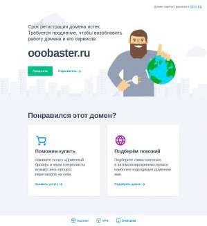 Предпросмотр для ooobaster.ru — Бастер