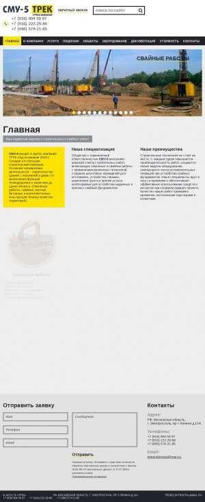 Предпросмотр для eltrek.ru — Компания Трек