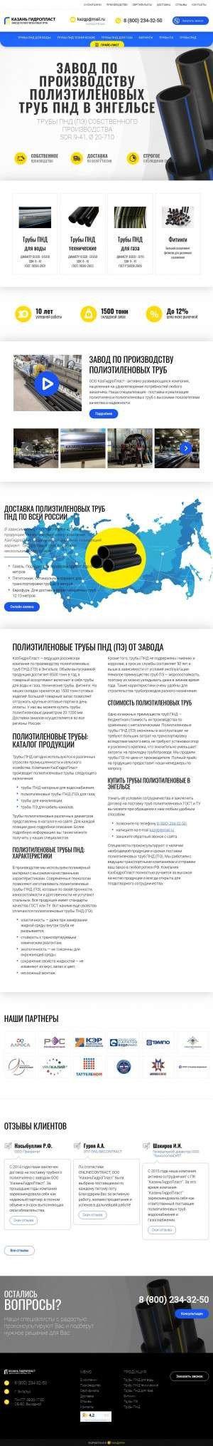 Предпросмотр для engels.kazgp.ru — КазаньГидроПласт