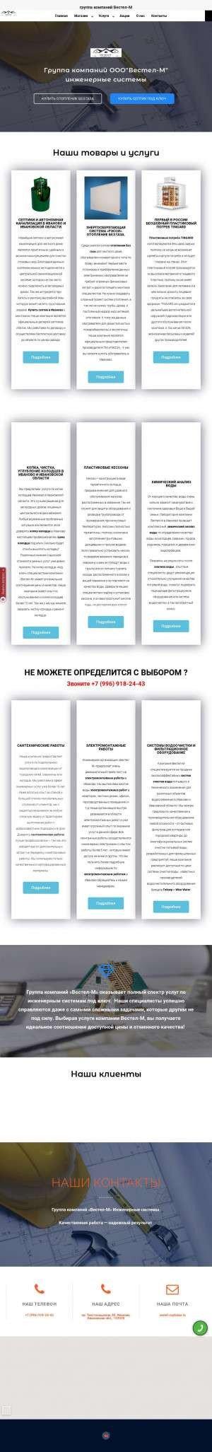 Предпросмотр для vestel-m.ru — Вестел-М