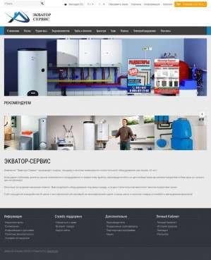 Предпросмотр для www.equator-service.ru — Экватор-Сервис