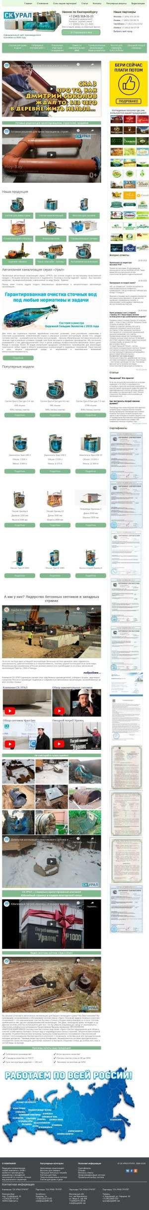 Предпросмотр для septik96.net — СК-Урал