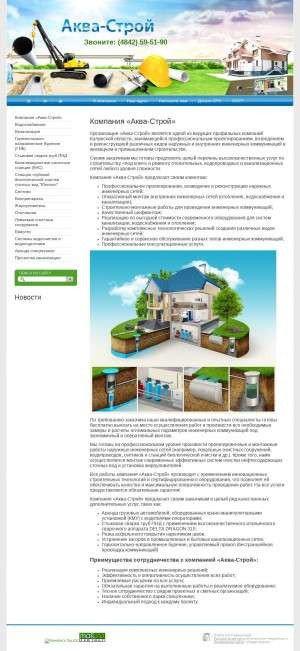 Предпросмотр для akva-stroy.com — Аква-Строй