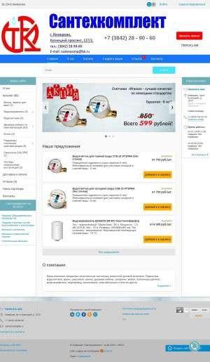 Предпросмотр для сантехкомплект42.рф — Магазин Сантехкомплект