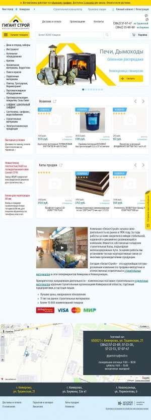 Предпросмотр для tdgigant.ru — Гигантстрой