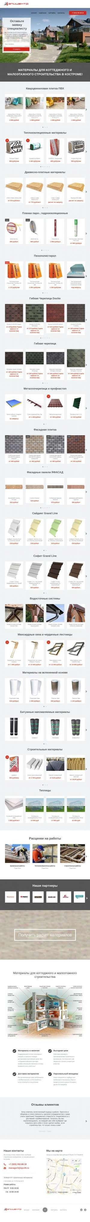 Предпросмотр для epc44.ru — Эпицентр