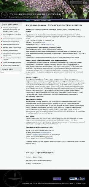Предпросмотр для gladis.ru — Глэдис