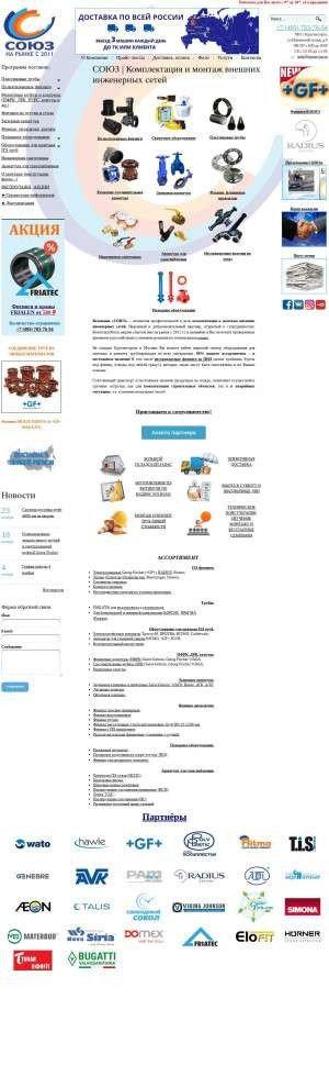 Предпросмотр для www.ooosoyuz.ru — Союз