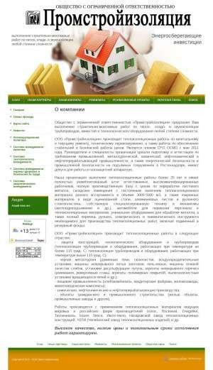 Предпросмотр для prom-izol.ru — Промстройизоляция