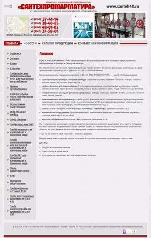 Предпросмотр для santeh48.ru — Сантехпромарматура
