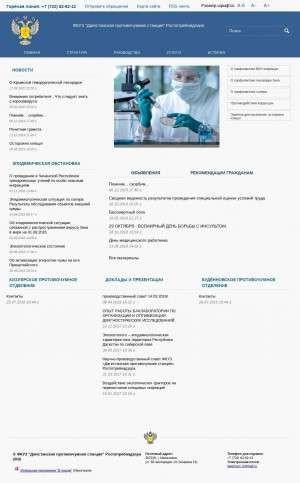 Предпросмотр для www.dagchum.ru — Дагестанская противочумная станция