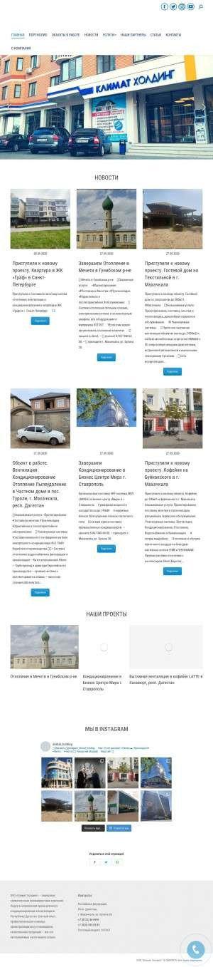Предпросмотр для www.klimat-holding.ru — Климат холдинг