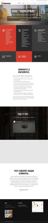 Предпросмотр для ooouniservice.ru — Унисервис