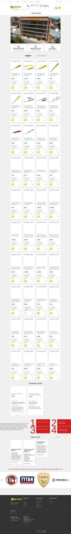 Предпросмотр для tdfaktor.ru — Торговый дом Фактор