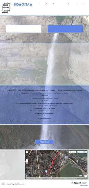 Предпросмотр для vodopad05.ru — Водопад