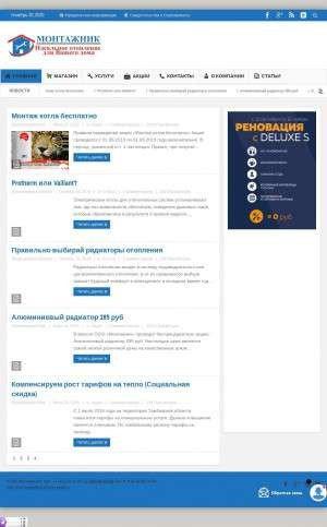 Предпросмотр для mnt68.ru — Монтажник
