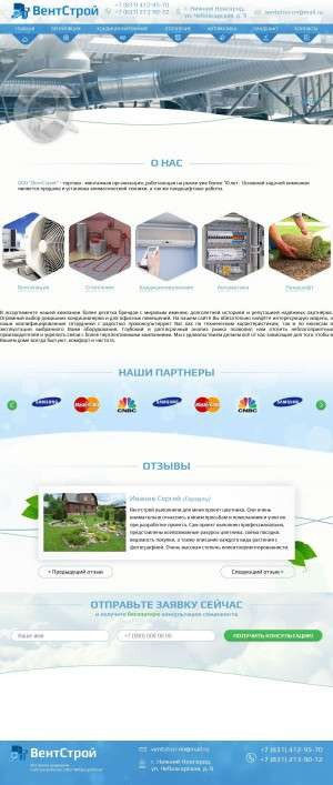 Предпросмотр для ventstroy-nn.ru — ВентСтрой