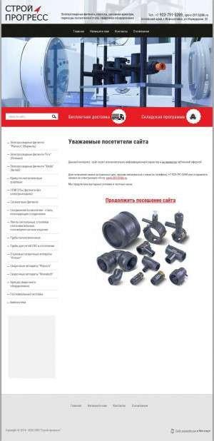 Предпросмотр для st-progress.ru — Строй прогресс