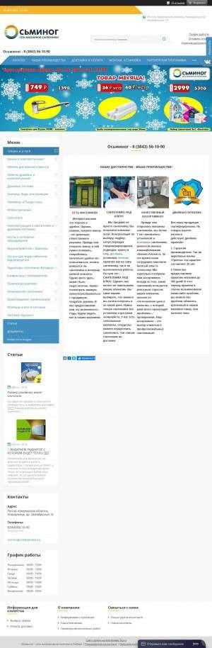 Предпросмотр для osminognsk.ru — Осьминог