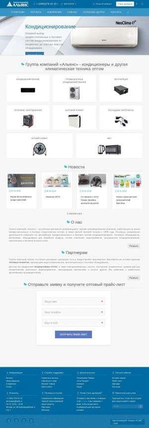 Предпросмотр для www.atmk.ru — ТК Альянс