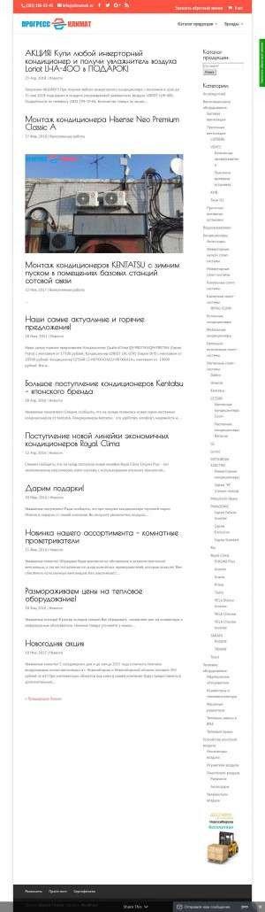Предпросмотр для climatnsk.ru — КлиматНСК