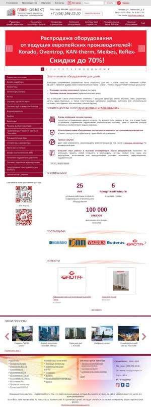 Предпросмотр для www.glavobjekt.ru — ГлавОбъект
