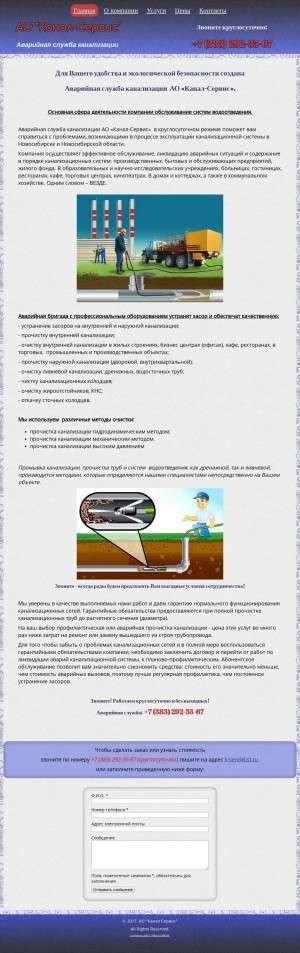Предпросмотр для kanal-servis.ru — Канал-Сервис