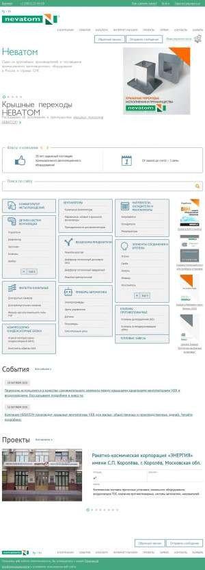 Предпросмотр для www.nevatom.ru — Неватом производство и склад