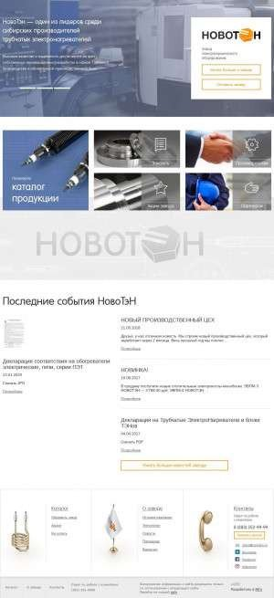 Предпросмотр для novoten.ru — Завод ЭлектроТермического Оборудования - Новотэн