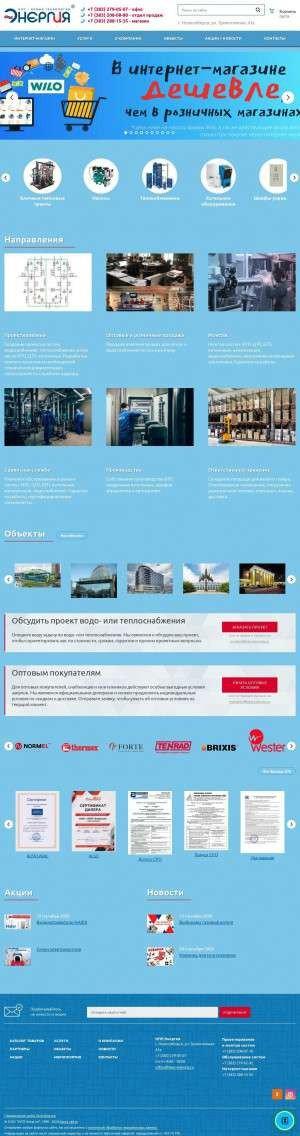 Предпросмотр для www.npp-energia.ru — Энергия