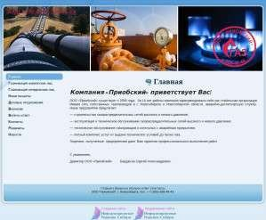 Предпросмотр для www.priobsky.ru — Приобский