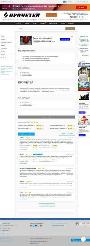 Предпросмотр для teplomarket.blizko.ru — Прометей