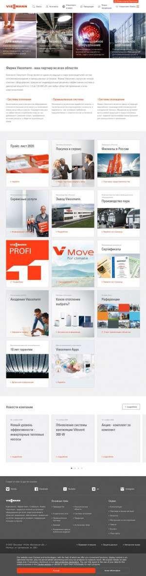 Предпросмотр для www.viessmann.ru — Виссманн