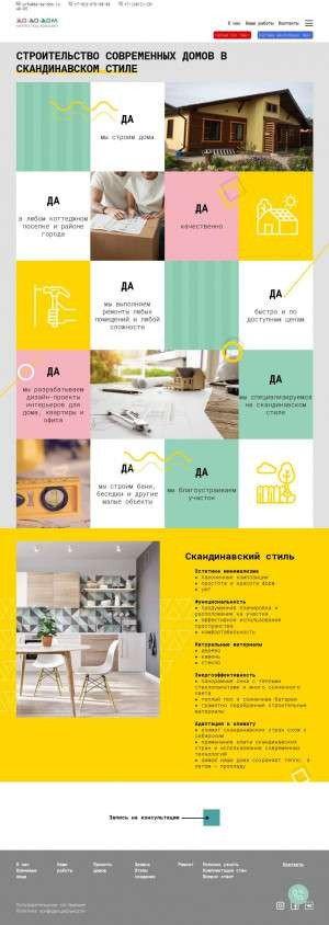 Предпросмотр для da-da-dom.ru — Да-Да-Дом