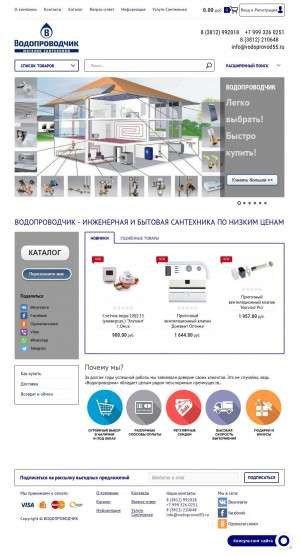 Предпросмотр для vodoprovod55.ru — Водопроводчик