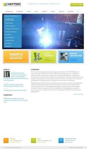 Предпросмотр для nauteks.ru — Наутекс