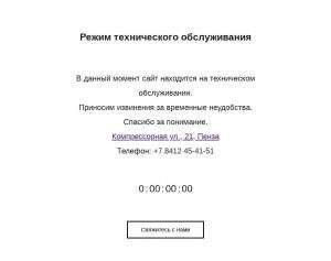 Предпросмотр для spgpenza.ru — Стройпромгаз