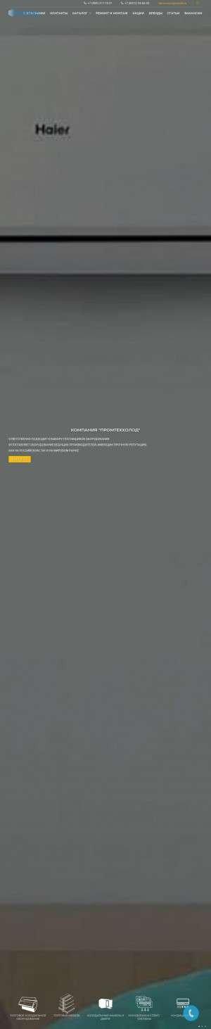 Предпросмотр для tehno.pth58.ru — Кондиционер