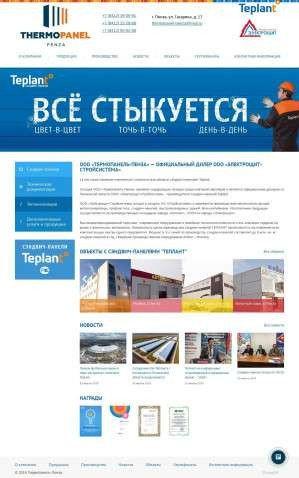 Предпросмотр для termopanel58.ru — Термопанель-Пенза